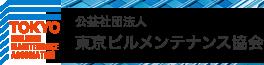 社団法人東京ビルメンテナンス協会